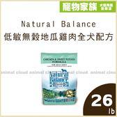寵物家族-Natural Balance低敏無穀地瓜雞肉全犬配方26lb
