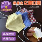 【LASSLEY】(3入)純棉布立體口罩...