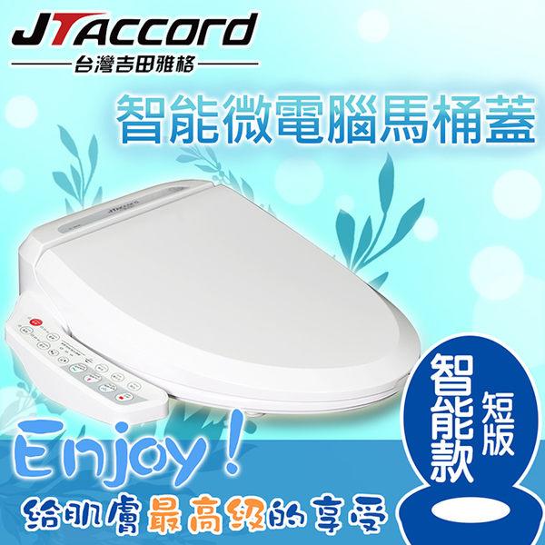 雙喬嚴選 【台灣吉田】智能微電腦馬桶蓋-短版 JT-200A-S