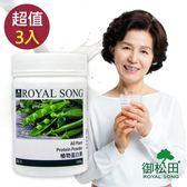 【御松田】植物蛋白素(100gX3罐)
