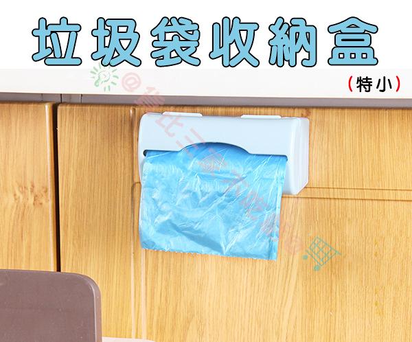 垃圾收納袋 (特小) 壁掛式 垃圾袋 整理 收納盒 捲裝垃圾袋 黏貼式 捲筒裝塑膠袋 抽取盒