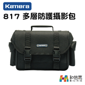 【和信嘉】Kamera 817 多層防護攝影包 可裝一機二鏡二閃 所有相機可用 台灣佳美能公司貨