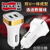 車充 飛毛腿車載充電器快充點煙器雙USB轉接頭一拖二多功能手機汽車充 生活主義
