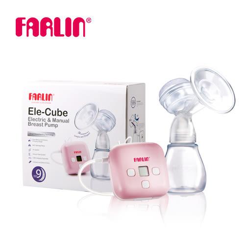 【FARLIN】9段式電動吸乳器(含手動吸乳器替換配件/保固一年)