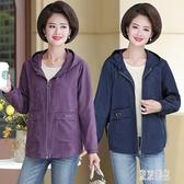 媽媽秋裝風衣外套女新款休閒外套闊太太洋氣高貴中年女裝上衣 OO2『東京潮流』