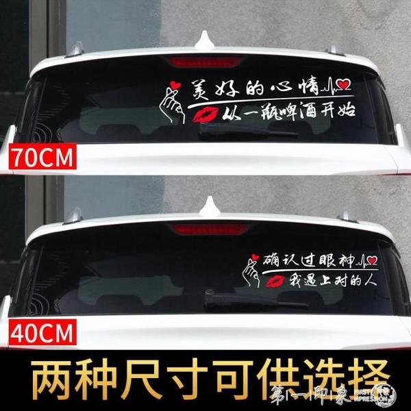汽車用品3D仿真立體貼紙裝飾創意前后保險杠小車劃痕遮擋車頭尾身 第一印象