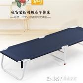摺疊床午休床辦公室便攜陪護床簡易床行軍床成人家用單人床午睡床雙十二全館免運