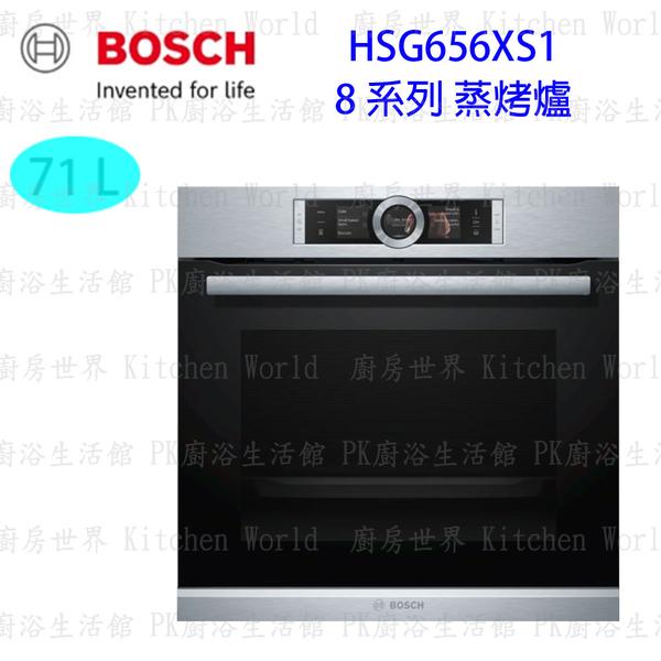 【PK廚浴生活館】 高雄 BOSCH 博世 HSG656XS1 8系列 60cm 嵌入式 蒸烤爐 實體店面 可刷卡