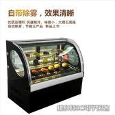 冰箱 圓弧直角立式蛋糕櫃蛋糕冰箱商用展示櫃甜品保鮮前後開冰櫃冷藏櫃MKS 惟科特3C