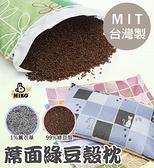 《MIKO》天然二合一綠豆殼枕/枕頭心/抱枕心/棉心/天然枕頭/薰衣草/台灣製