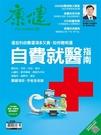 康健雜誌 6月號/2020 第259期:自費就醫指南