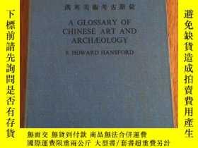 二手書博民逛書店【罕見、包 、1-3天收到】A Glossary of Chin