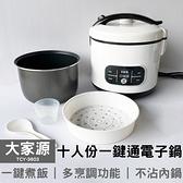 【大家源】十人份一鍵通電子鍋 TCY-3603
