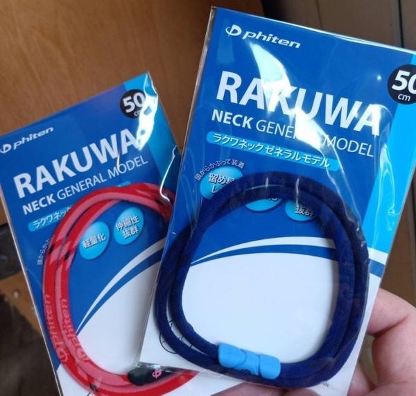 日本製 日本PHITEN銀谷RAKUWA超輕量液化鈦運動項圈50cm 藍色/紅色 分售 平行輸入