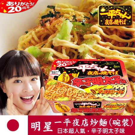 日本 明星 一平夜店炒麵 辛子明太子味 (單碗裝) 124g 日旅必買 日式乾麵 進口泡麵