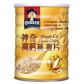 桂格 神奇高鈣燕麥片700g/罐 即沖即食 (購潮8)