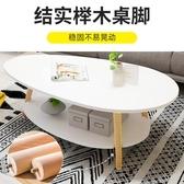 茶几 北歐雙層茶幾簡約現代小戶型客廳桌子創意沙發邊幾臥室迷你小圓桌 JD寶貝計書