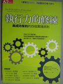 【書寶二手書T2/財經企管_KMC】執行力的修練_柯維