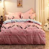 簡約卡通四件套床單被套被罩被子被單床上用品4件套1.5m1.8m床【滿一元免運】JY