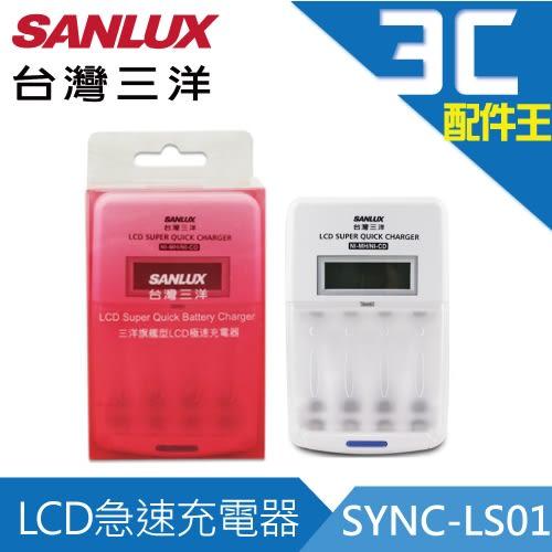 【加購品】【原廠公司貨】台灣三洋SANLUX 旗艦型LCD極速放/充電器(SYNC-LS01)
