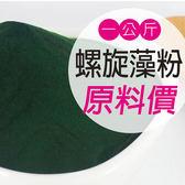 【大醫生技】螺旋藻(藍藻)粉 1公斤裝 【$1400/包】純 藍藻粉 螺旋藻粉 藍綠藻 素食