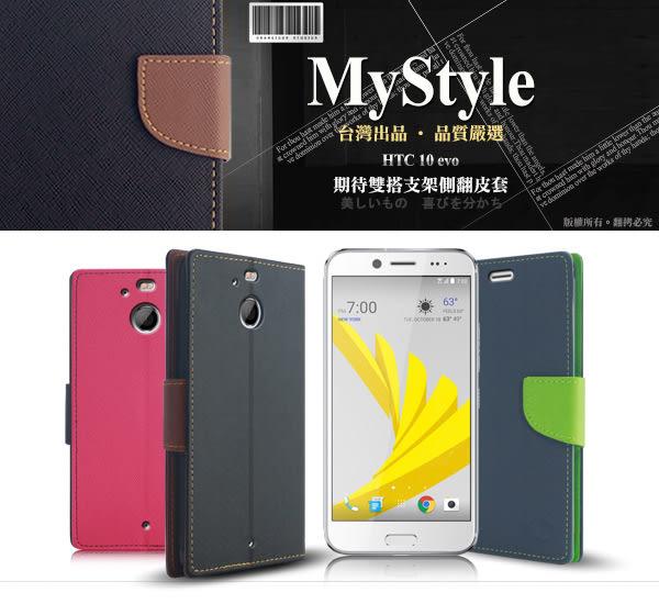 【台灣製造】MyStyle HTC 10 evo 期待雙搭側翻皮套