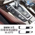 BMW 5系排檔按鍵碳纖貼 F10 10-17年 520I 520D 528I 535GT 535D沂軒精品A0643