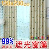 【橘果設計】成品遮光窗簾 寬130x高230公分 韓式方格 捲簾百葉窗隔間簾羅馬桿三明治布料遮陽