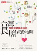 (二手書)台灣長照資源地圖