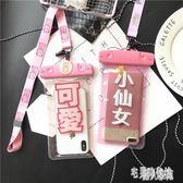 可愛小仙女iphoneX手機防水袋蘋果6s 7/8Plus掛脖繩通用游泳漂流 DJ6531【宅男時代城】