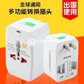全球旅游轉換插頭 國際多功能插座轉換器充電多國通用轉接頭-Tjhz8