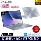 【ASUS】ZenBook UX392FN-0032B8565U 13.9吋i7-8565U四核SSD效能獨顯輕薄筆電