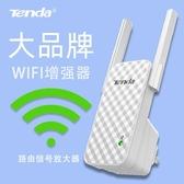 信號增強器 無線信號增強放大器 家用網路接收擴大擴展路由中繼遠距離穿牆王大功率 交換禮物