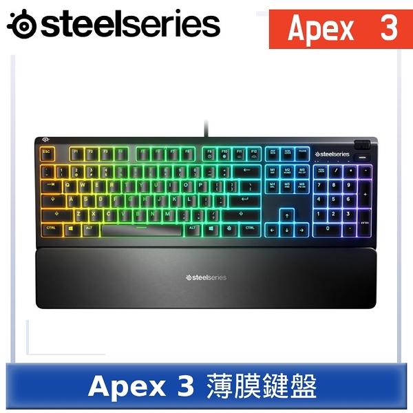 【SteelSeries 賽睿】Apex 3 薄膜中文鍵盤