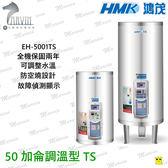 鴻茂 調溫型電熱水器 50加侖 EH-5001T全機2年免費保固  儲存式