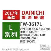 【配件王】日本代購 海運 一年保 DAINICHI FW-3617L 煤油暖爐 7坪 暖爐 9L 暖器 加油提示 消臭