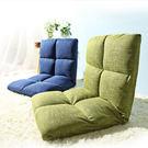 日式簡約現代折疊懶人沙發 Eb6800『小美日記』