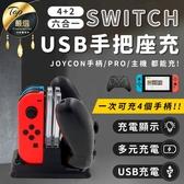 Switch手把座充(USB) joy-con pro手把充電器 4+2孔充電座 手把充電 多功能 手柄座充【HDGA61】#捕夢網