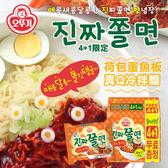 4+1限定 韓國 OTTOGI 不倒翁 荷包蛋造型魚板 真Q冷拌麵 (五包入) 750g 辣拌麵 真冷麵 冷麵 泡麵 拌麵