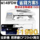 【搭CF294X二支 登錄送禮卷$1500】HP LaserJet Pro MFP M148fdw 無線黑白雷射雙面傳真事務機