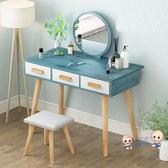 化妝桌 北歐臥室小戶型梳妝台收納櫃一體網紅化妝台現代簡約風化妝桌T 2色