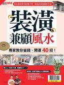 優 CARE特刊:裝潢兼顧風水
