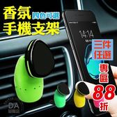 磁鐵手機架 冷氣出風口手機架 車用香水 手機支架 導航支架 手機座 磁鐵吸附