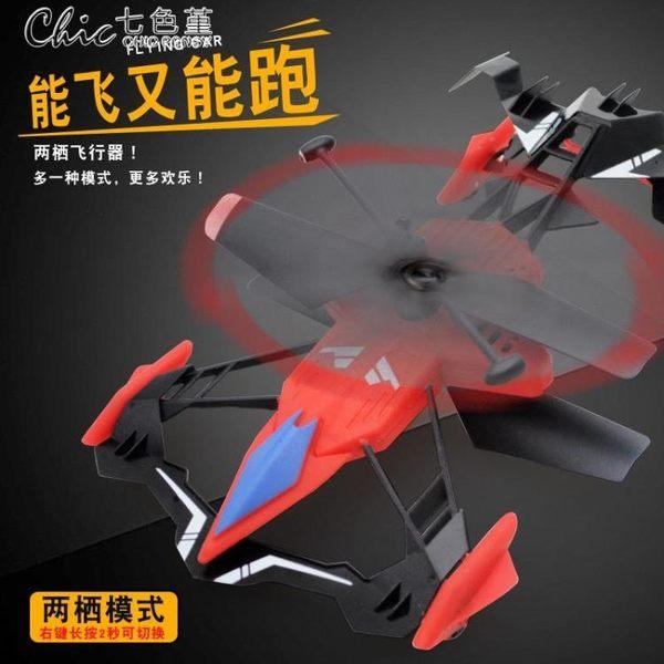 陸空兩用空拍機無人機飛行器充電玩具飛車遙控直升飛機直升機「七色堇」