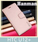 HTC U12+ (6吋) 側翻磁扣皮套 掛繩 插卡 支架 鈔票夾 防水 手機皮套 手機殼 皮套