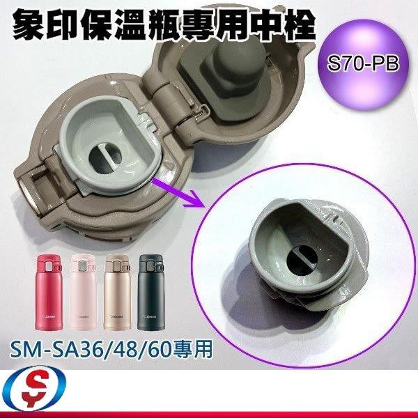 【信源】【象印保溫瓶中栓】S70-PB適用型號:SM-SA36/SM-SA48/SM-SA60