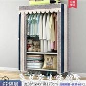 衣櫃布衣櫃簡易衣櫃布藝收納出租房用櫃子臥室組裝現代簡約掛衣櫥家用 LX 熱賣單品
