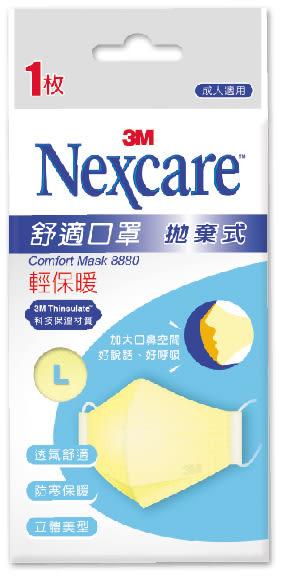3M Nexcare 舒適口罩L 輕保暖 (3片/包)  8880 *維康