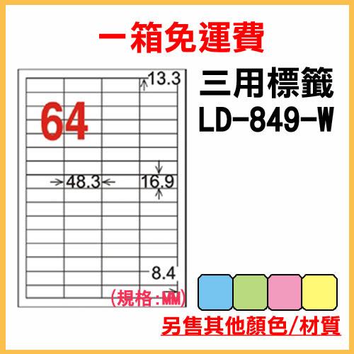免運一箱 龍德 longder 電腦 標籤 64格 LD-849-W-A 白色 1000張 列印 標籤 雷射 噴墨 出貨 貼紙