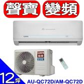 SAMPO聲寶【AU-QC72D/AM-QC72D】分離式冷氣